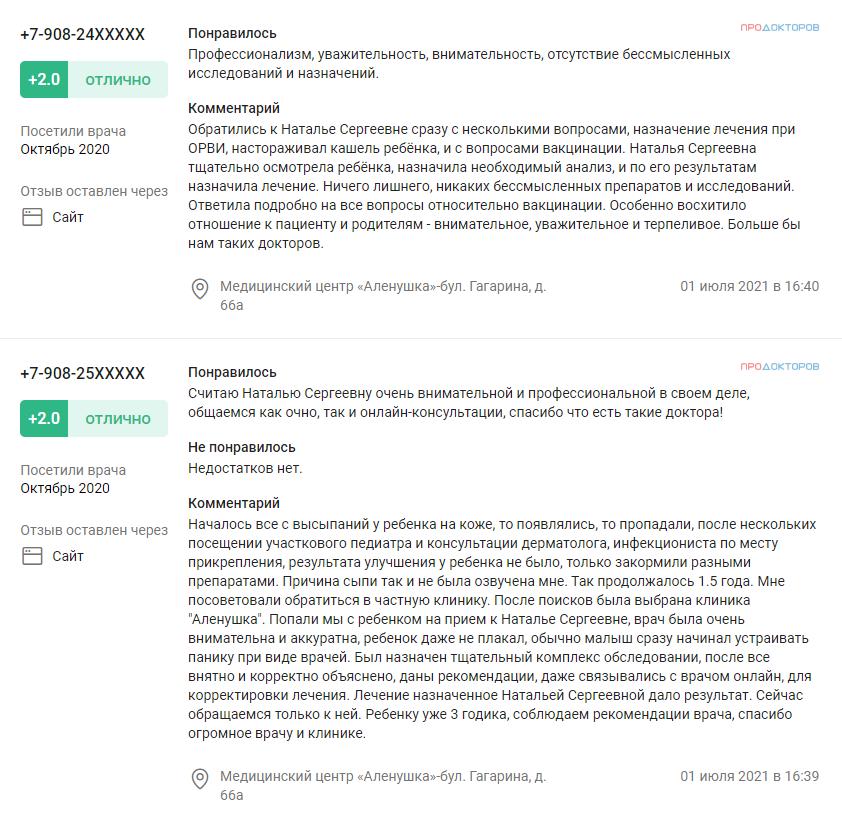 Поспелова Наталья Сергеевна, детский инфекционист, педиатр