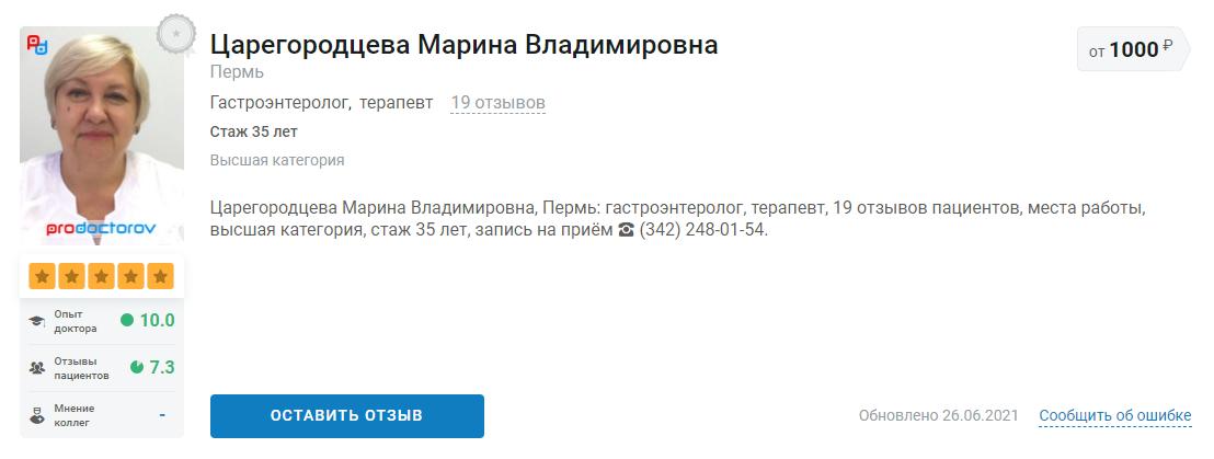 Царегородцева Марина Владимировна, гастроэнтеролог, терапевт