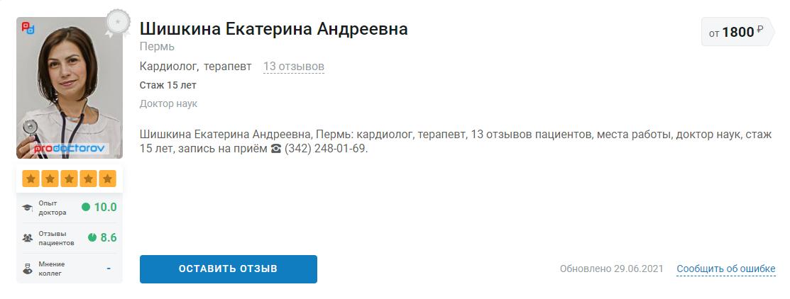 Шишкина Екатерина Андреевна, кардиолог, терапевт