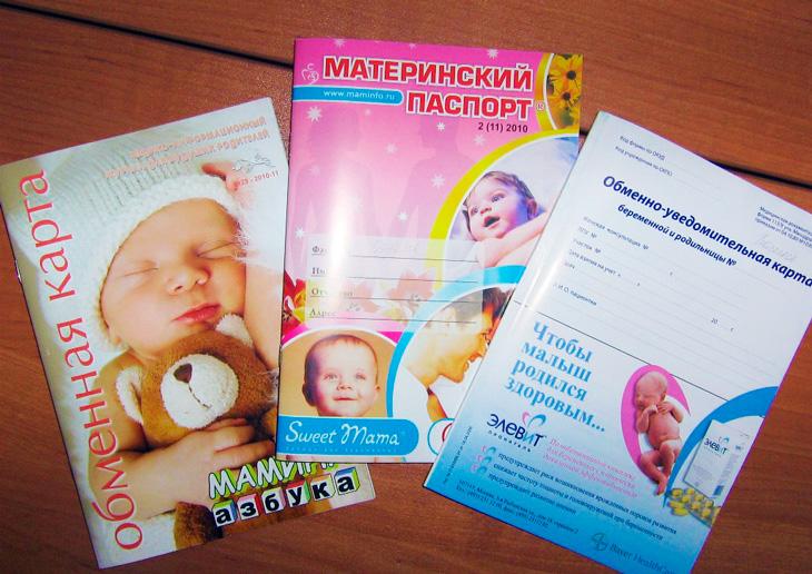 Первые действия при беременности по шагам для постановки на учет и выплаты пособий